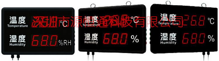 str830m-进口传感器led温湿度显示大屏幕室内外温