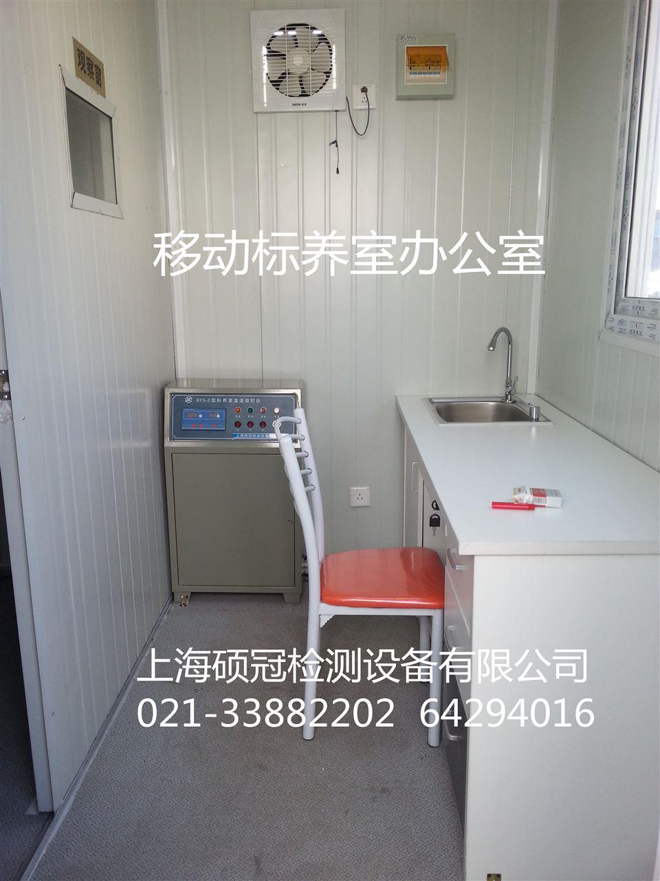bys移动式标准养护室恒温恒湿试验箱