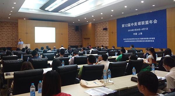 中美碳联盟2015年年会