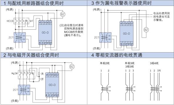 正兴继电器接线使用事例