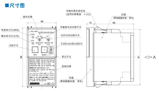 北京办事处seiko漏电保护继电器