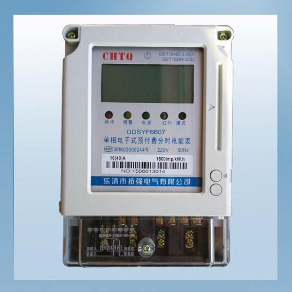 脉冲红外远程控制电表电路图
