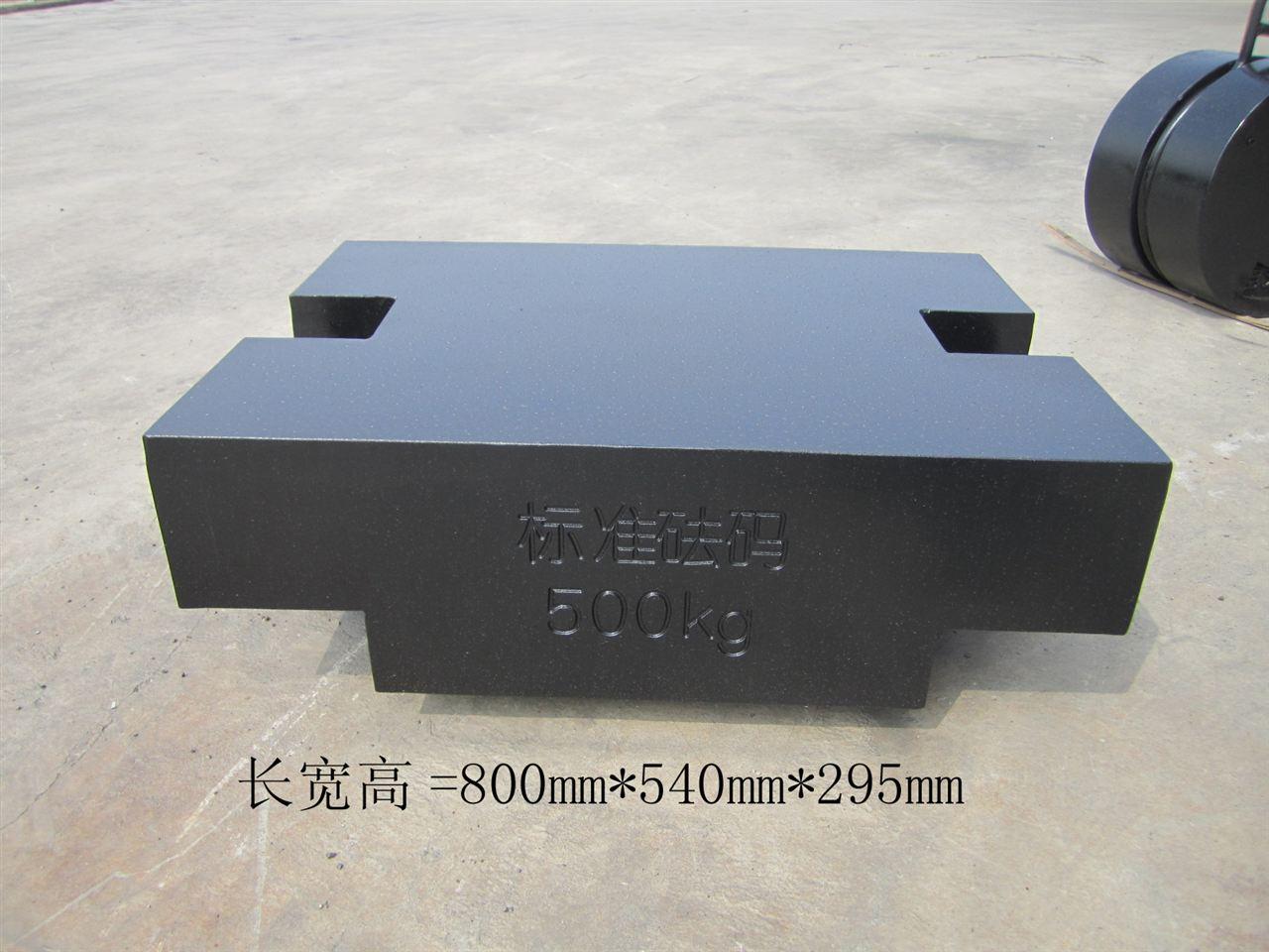 500公斤砝码