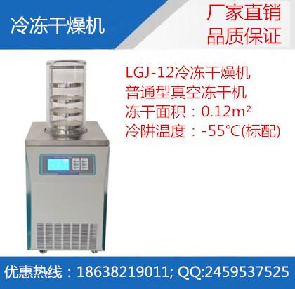 LGJ-12普通型冷凍干燥機