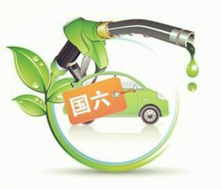国六排放标准将在2016年底实施_国六排放标准,汽车