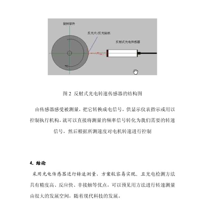 光电式传感器在转速测试中的应用