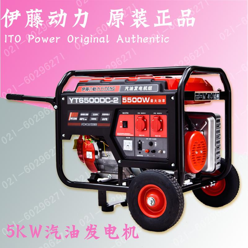 电启动三相5kw汽油发电机价格-上海伊藤动力发电机