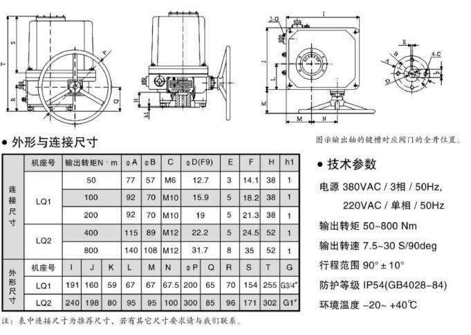 lq40-1-角行程阀门电动装置-扬州贝尔阀门控制有限公
