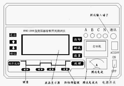 bykc-2000型变压器有载开关测试仪结构及面板说明
