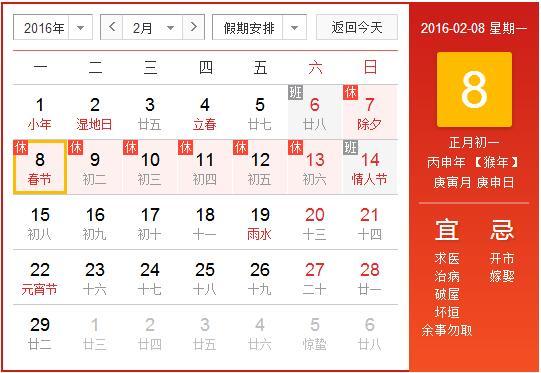 2月7日(星期日,农历除夕)图片