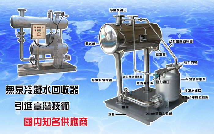 疏水自動加壓器