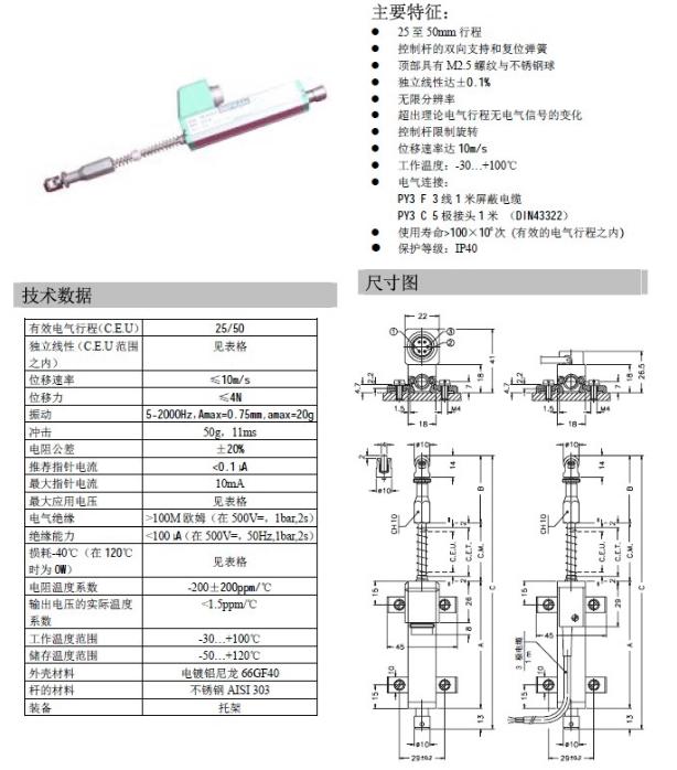 gefran滚珠式直线位移传感器py3系列