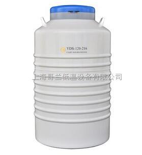 細胞庫液氮罐YDS-120-216