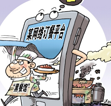 """网络食品安全监管难度大 确保""""食品犯罪终身禁入"""""""