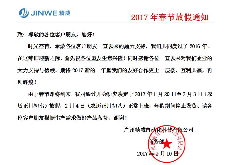广州精威2017年春节放假通知_广州精威,精威