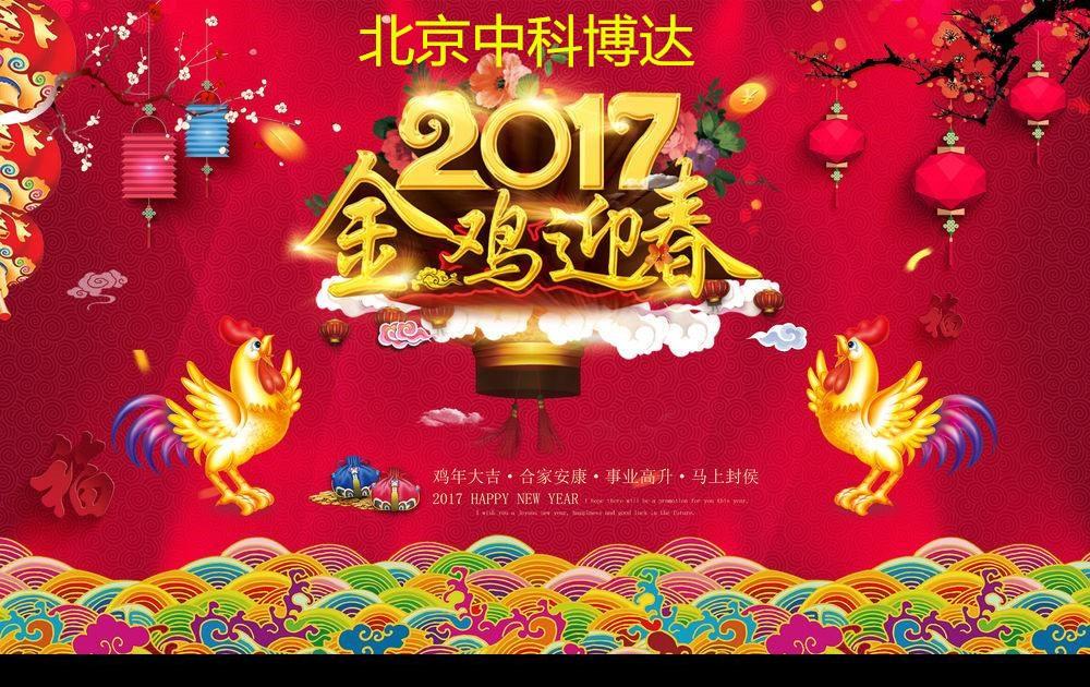 2017年春节放假安排。