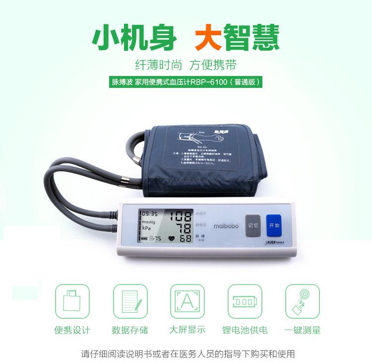 瑞光康泰脉搏波医用血压计rbp-6100