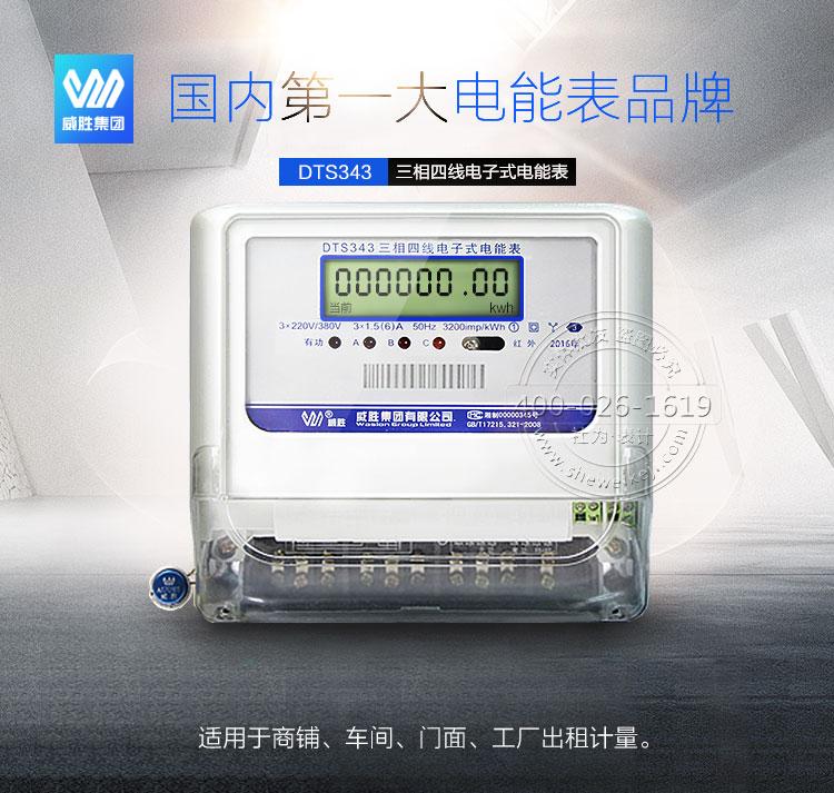 dts343三相电能表dts343系列三相四线电能表30(100)a长沙威胜