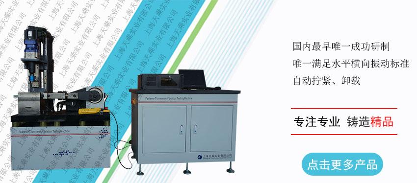 上海天乘实业有限公司生产的紧固件横向振动疲劳试验机