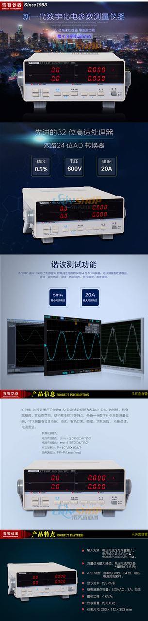 <strong><strong>青岛青智 8793B1单相电参数测量仪</strong></strong>