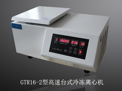 GTR16-2台式高速冷冻离心机