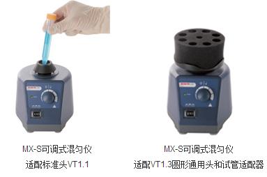大龙可调式混匀仪MX-S