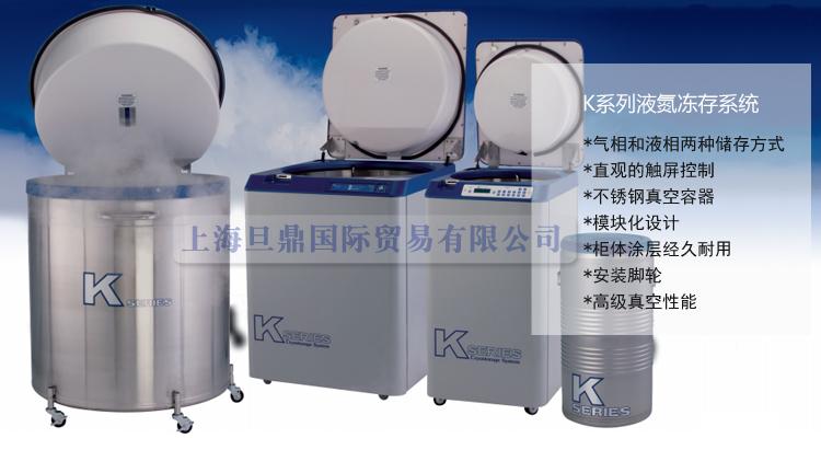 美国泰莱华顿K系列液氮冻存系统