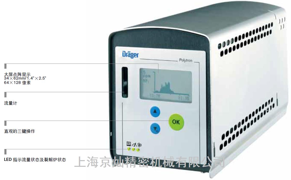 德尔格polytron7500固定式气体检测仪
