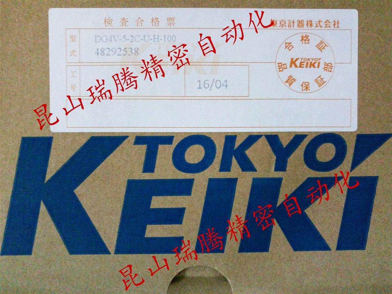 东京计器TOKYO KEIKI电磁阀报价行情-昆山瑞腾DG4V-5-2C-U-H-100