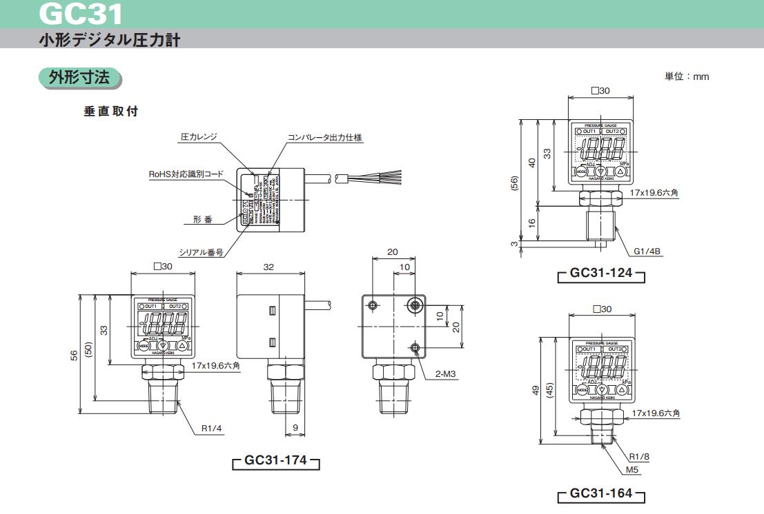 长野计器 GC31数显式压力表 NAGANO KEIKI (NKS) GC31-174-L7N3800XXXX0