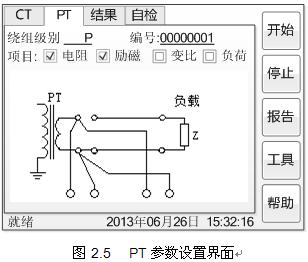 伏安特性测试仪  电阻 励磁 变比 说明 接线图 √     测量pt的