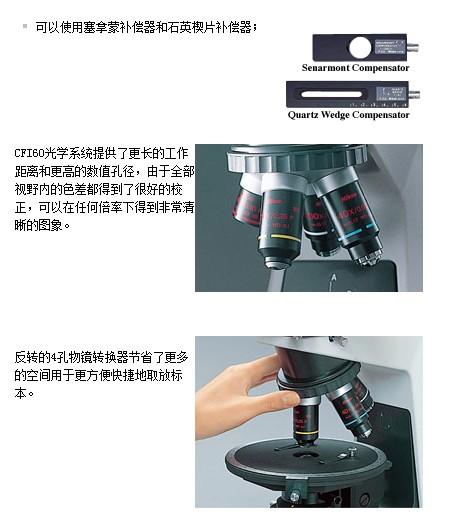 <strong>尼康偏光显微镜 Eclipse E200 POL经济型偏光显微镜价格</strong>