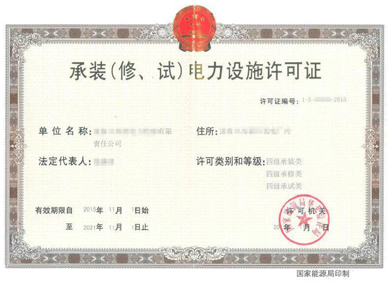 重庆市申报电力承装修试五级资质试验设备清单