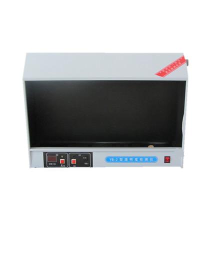 YB-II型澄明度检测仪