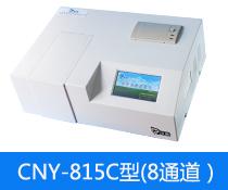 <strong>上海厂家供应CNY-815C型农残速测仪 农残仪检测方法</strong>