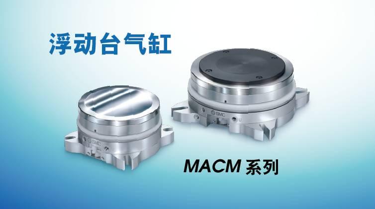 smczui新推了一款浮动台气缸macm系列,产品配合小型气缸就能实现工件图片