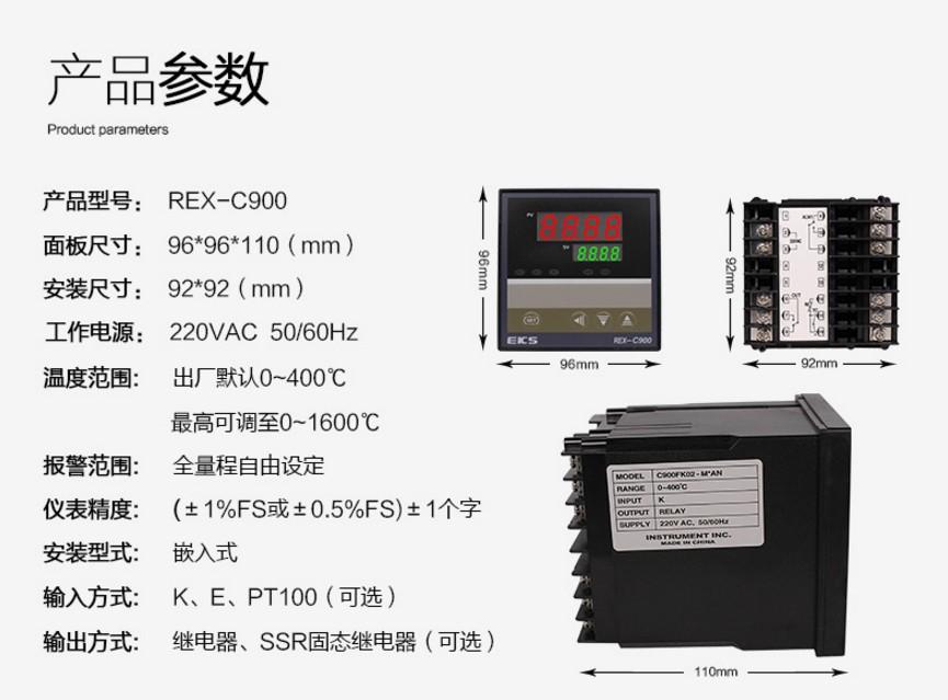rex-c900温控仪 rex-c900生产厂家