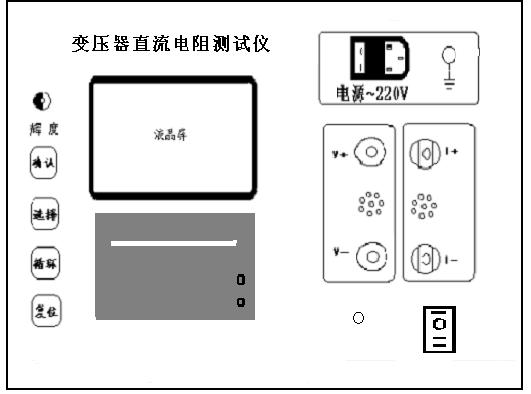 zgy-10a直流电阻测试仪功能特点使用方法