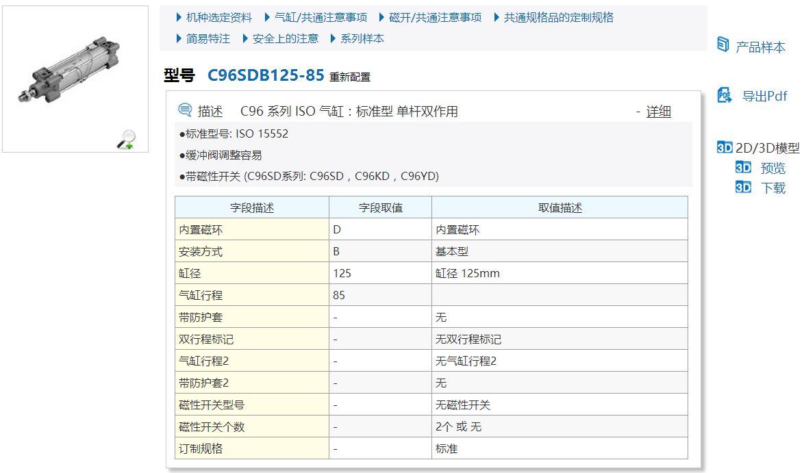 C96SC100-450-XB6快速报价资料