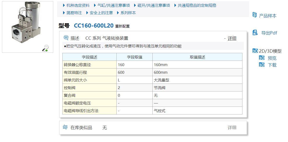 CC63-50S31-5D現貨報價資料