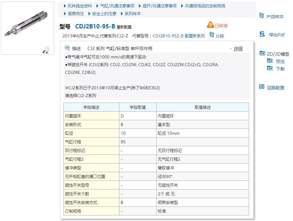 CDJ2B10-120R-B快速報價資料