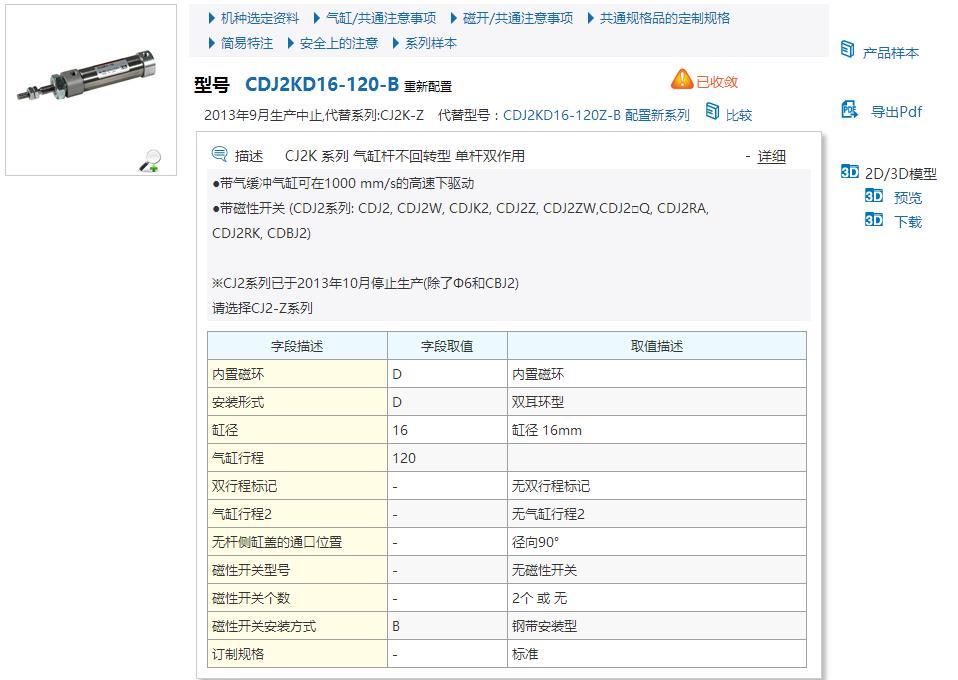 CDJ2KB16-20Z-B现货快速报价分分时时彩网站