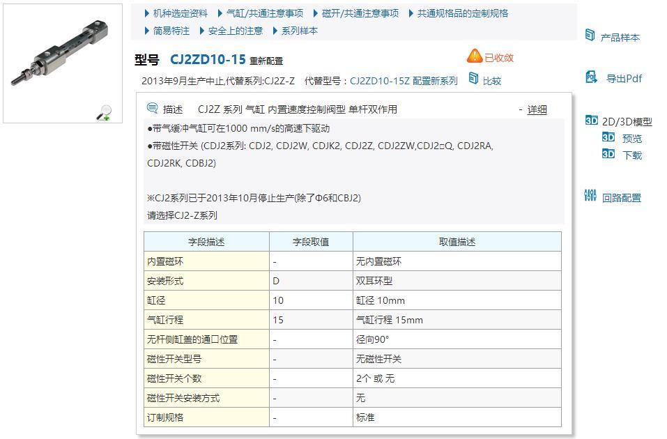 CDJ2ZB10-30Z-B快速报价