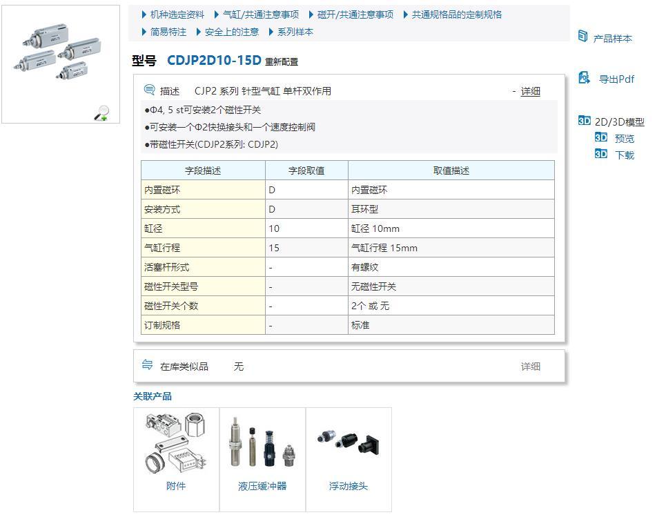 SMC氣動元件CDJP2B4-5D-B