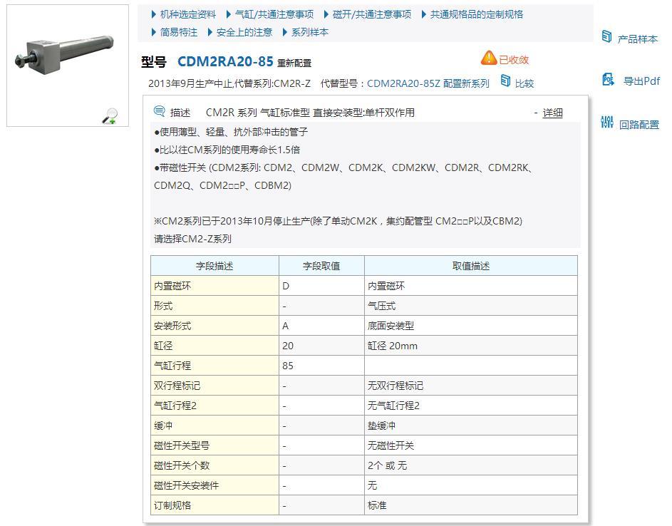 CDM2RA20-100Z-M9B現貨資料圖片報價