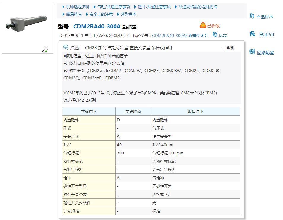 SMC气动元件CDM2RA40-300