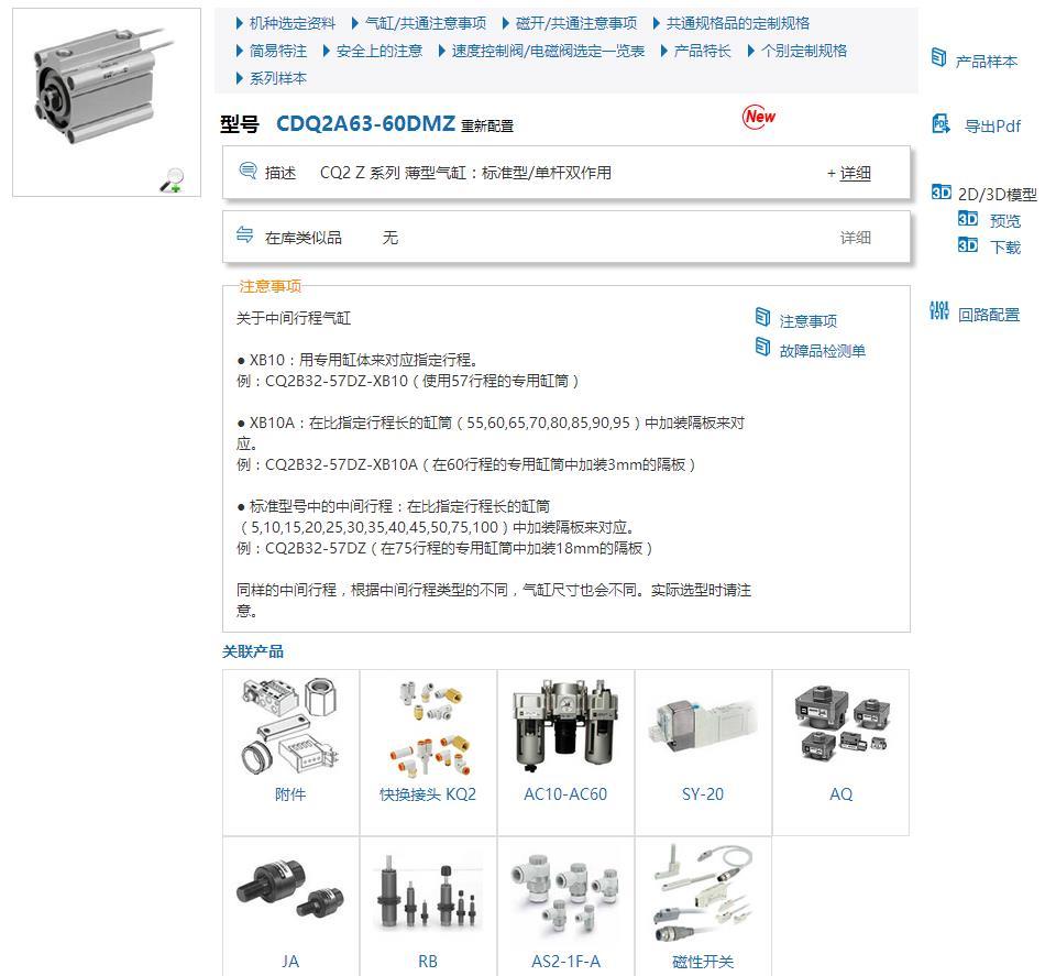 CDQ2A63F-100DCMZ
