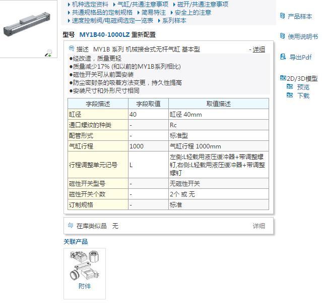 L-MY1B40G-740快速報價現貨