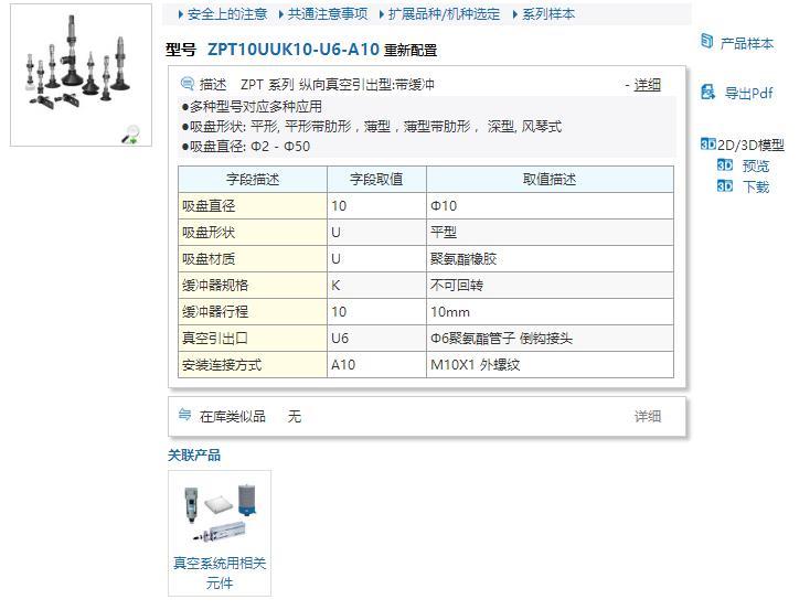 ZPT10CN-A5快速報價資料