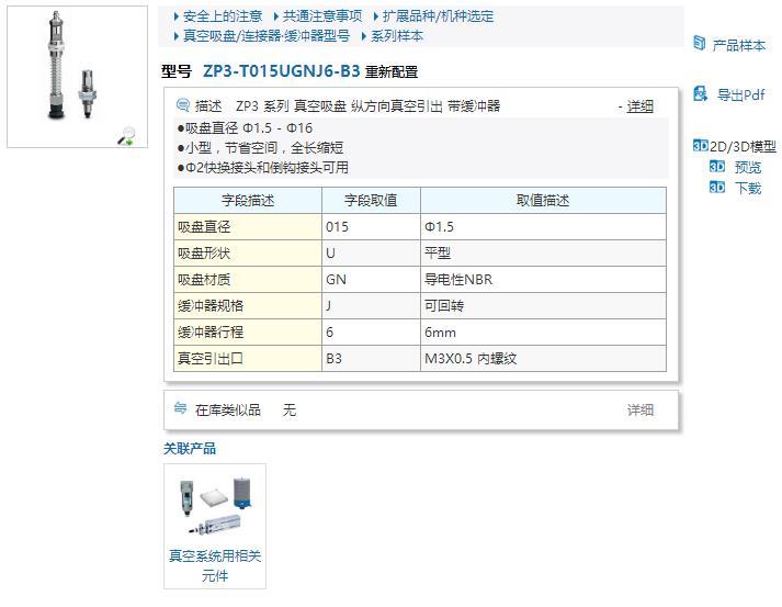 ZP3-T06UMNK3-B5